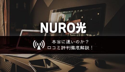 【最新版】NURO光の料金プラン・解約金・開通工事までの期間・口コミ評判(SNS、2chほか)まで徹底解説!