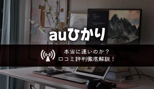【最新版】auひかりの料金プラン・解約金・電波障害・口コミ評判(SNS、2chほか)まで徹底解説!